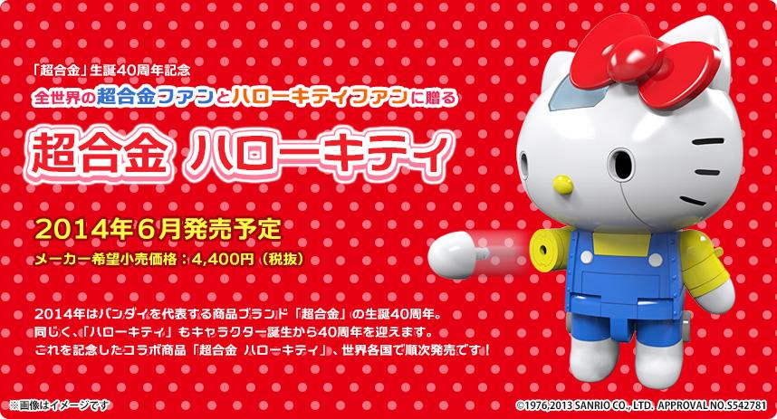 Friss meine Faust, Katzen-Hasser! (Foto: tamashii.jp)
