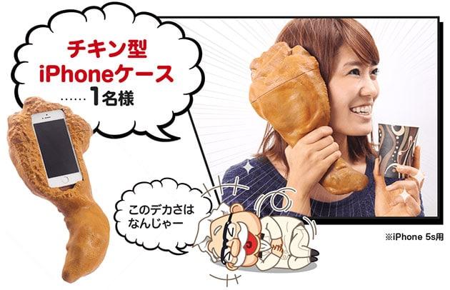 Viel Spaß beim Telefonieren. (Foto: KFC Japan)