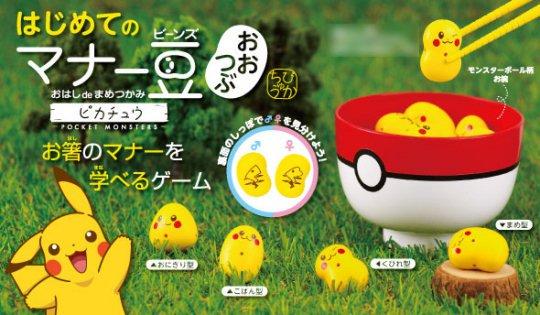 Sieht nach Spaß aus. (Foto: JapanTrendShop)