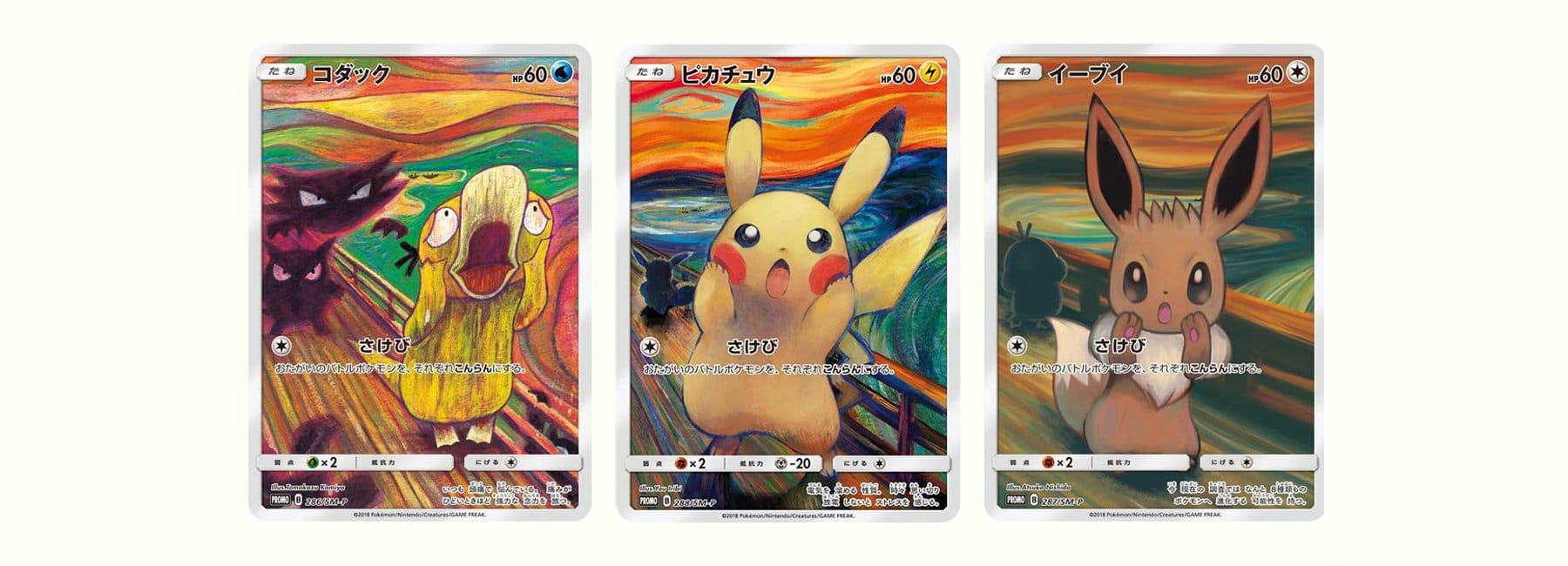 Pokémon trifft auf Der Schrei. (Foto: Pokémon Company)